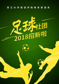 踢球剪影足球社团招新海报