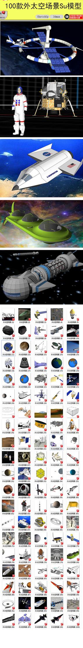 外星基地太空星球模型