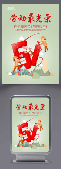 五一劳动节手绘插画海报