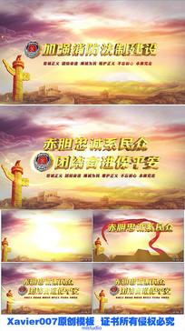 消防火警党政宣传标语小标题视频