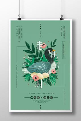 小清新手绘春季促销海报
