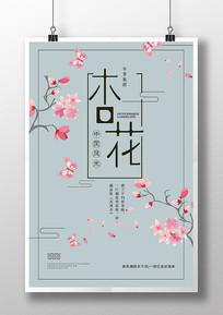 小清新杏花旅游海报