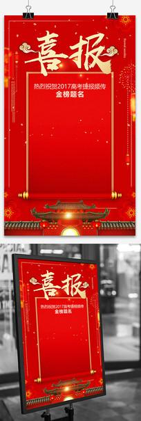 喜庆红色企业学校喜报海报