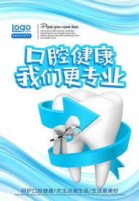 牙科口腔医疗海报