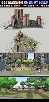 宜居高层住宅小区规划SU模型