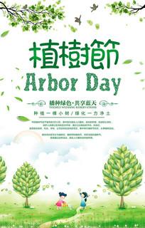 植树节清新海报