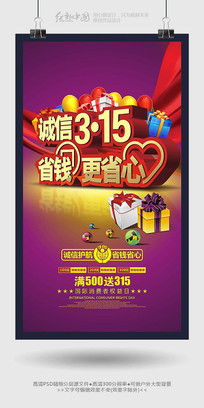 紫色精美315活动广告海报