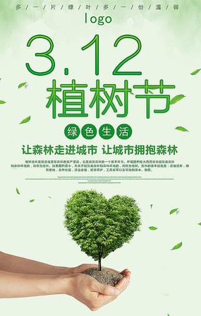 3.12植树节海报设计 PSD