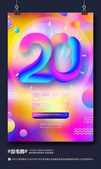 炫彩绚丽20周年庆典海报设计