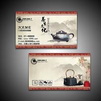 茶叶销售名片设计