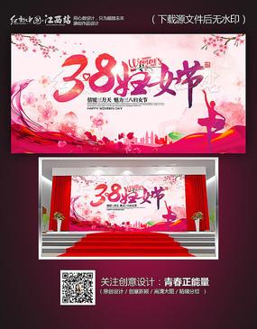 创意大气38妇女节海报设计