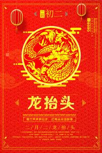 创意中国风二月二龙抬头海报