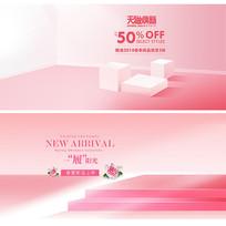 粉色化妆品海报banner