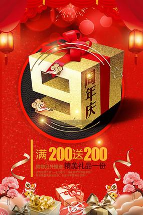 高端红色9周年海报设计