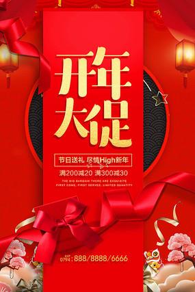 高端红色开年大促海报