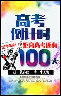高考倒计时100天海报