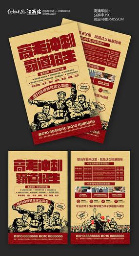 革命风高考补习班招生宣传单