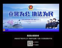 公安警察文化宣传栏展板 PSD