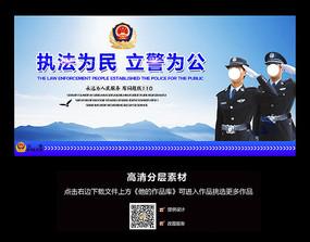 公安警察形象宣传背景展板