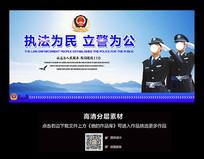公安警察形象宣传背景展板 PSD