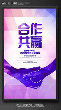 合作共赢企业文化展板