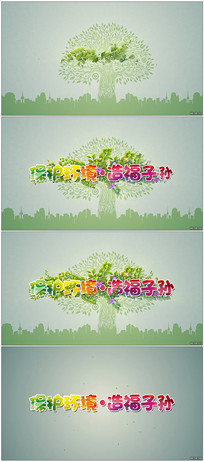环境保护植物绿色公益宣传片头