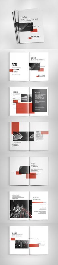 极简创意企业宣传画册