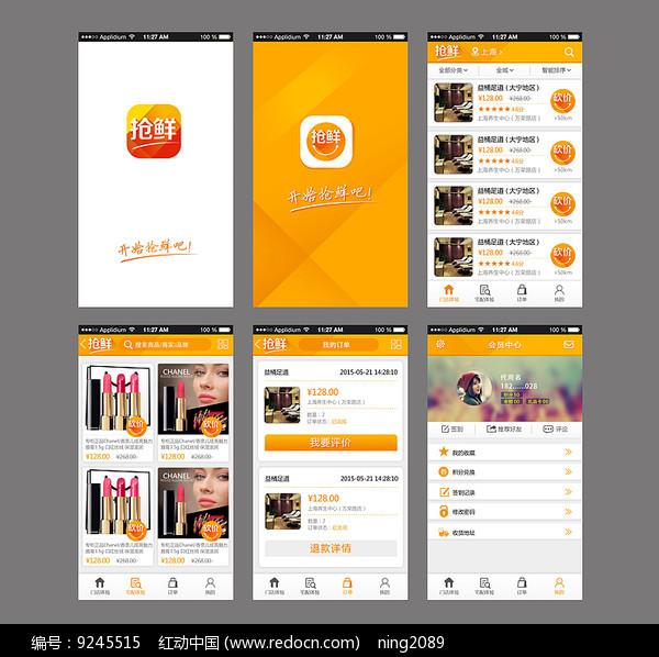 砍价app界面及标志logo图片