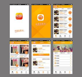 砍价app界面及标志logo