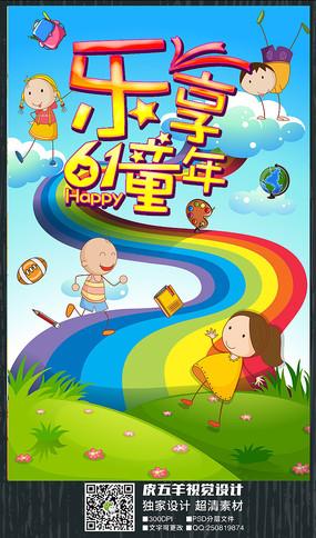 乐享儿童节宣传海报