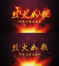 烈火如歌电视剧片头AE模板