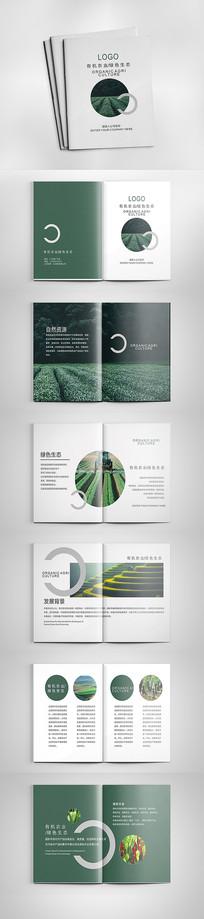 绿色大气农业绿色食品企业画册