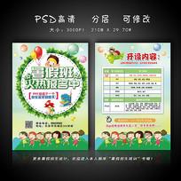 绿色清新托教班招生宣传单设计