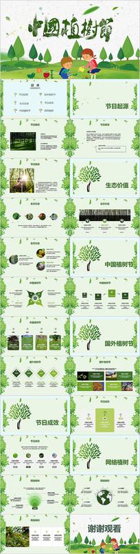 绿色植树节节日PPT模板