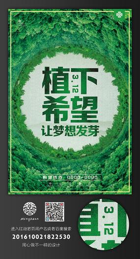 绿色植树节艺术海报
