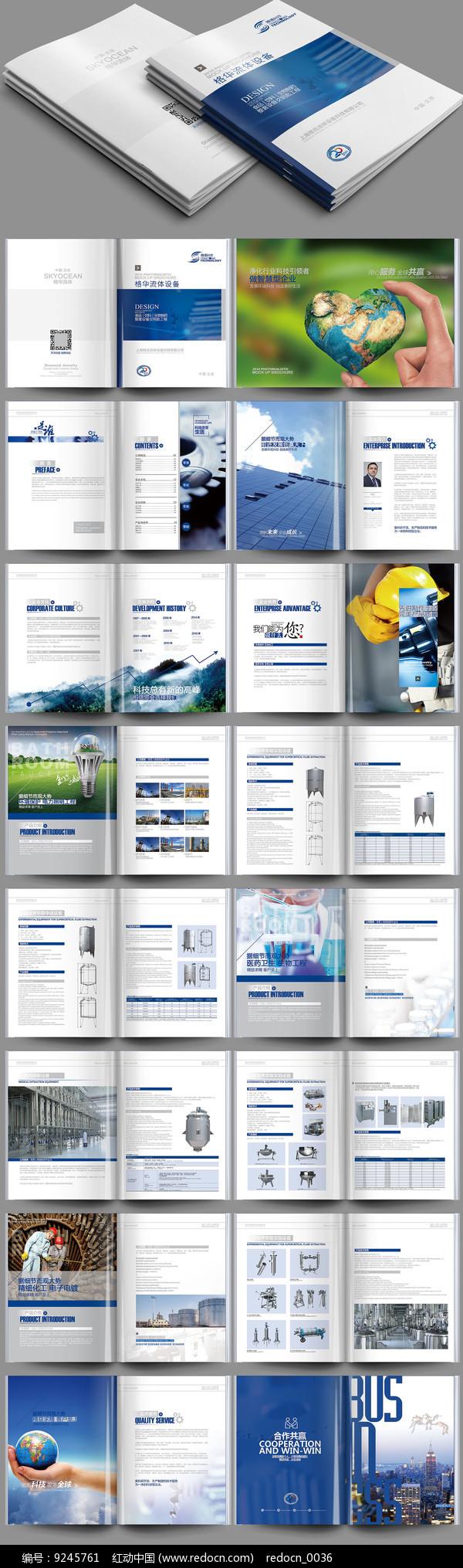 能源设备机械设备宣传册模版图片