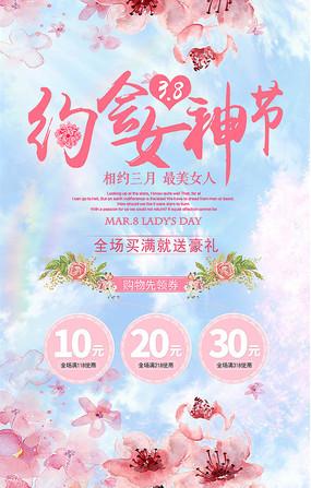 女神节促销海报