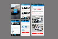 汽车app标志和界面设计 PSD