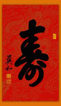 清英和书法寿字素材 PSD