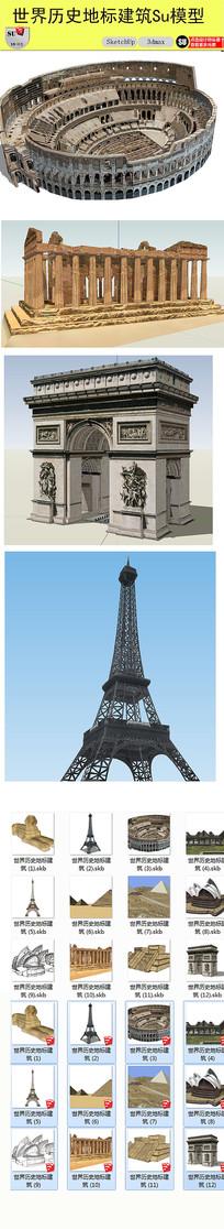世界历史地标建筑
