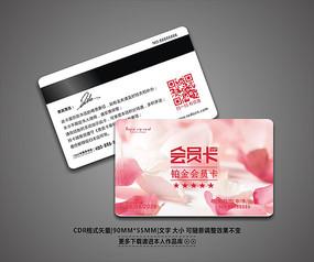 时尚温馨精美VIP卡