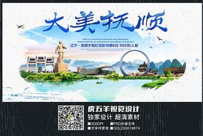水彩抚顺旅游宣传海报
