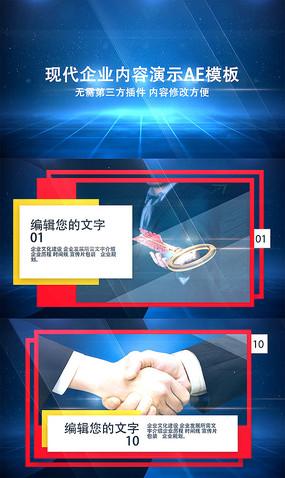 现代企业内容演示AE模板