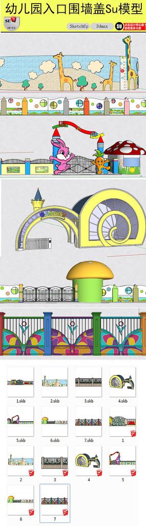 幼儿园大门设计SU模型 skp