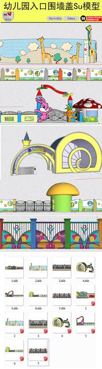幼儿园大门设计SU模型