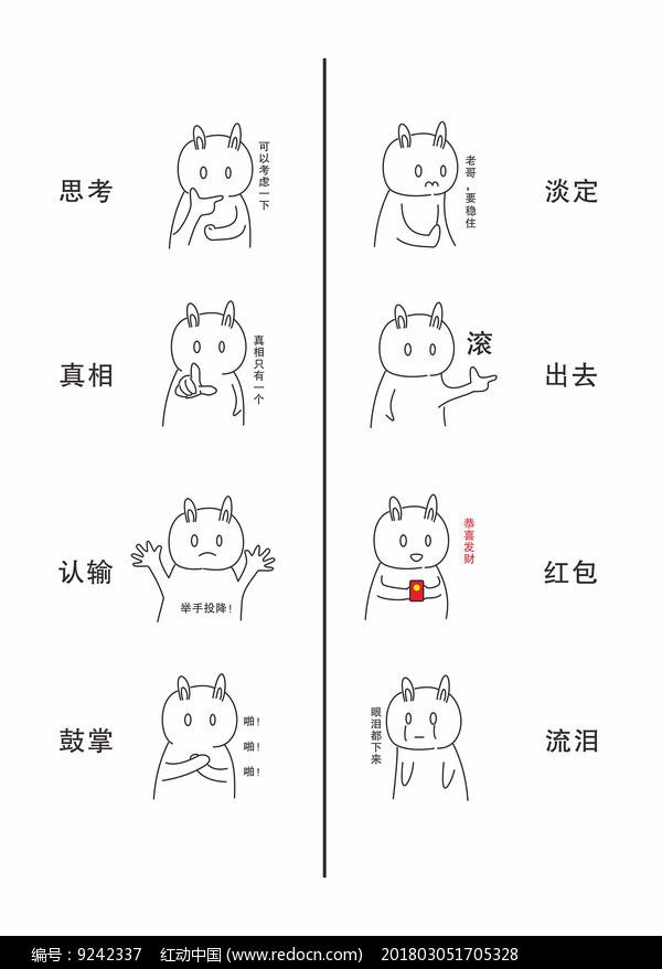 原创微信图小懵兔系列表情呲牙可爱表情包图片