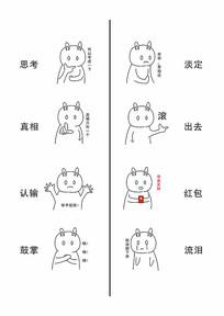 原创微信图小懵兔系列表情包