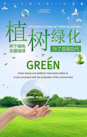 植树节植树绿化海报 PSD
