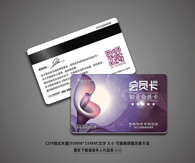 紫色简约时尚VIP卡