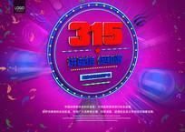 315宣传海报设计